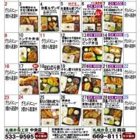 2月の日替りランチ弁当カレンダーです。
