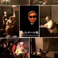 フェルメール展(Vermeer Exhibition)