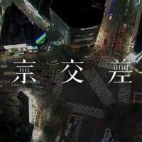 東京交差点「アニメーション」