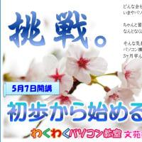■初歩から始めるIT基礎科  3月20日より募集開始!