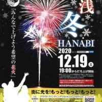【イベント】玉浅冬HANABI 12月19日