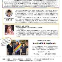 三重県津市で講演会