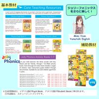 【セット販売】ジョリーフォニックス基本教材と補助教材