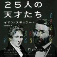 超天才から眺めたベルンハルト•リーマン、その3(1/25更新)〜リーマンの第三の論文と、リーマンが眺めたアーベルと〜