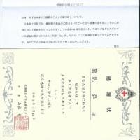 北海道赤十字血液センターより「満68歳で献血50回以上到達し感謝」届き私は最後まで【男はタフで】貫く
