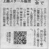 上越タイムス×イナバ物置×展示会