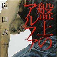なかなかやるな!『盤上のアルファ』by塩田武士