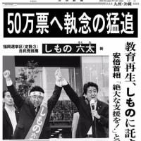7/11安倍総理・自民党総裁が『 #しもの六太 』の応援に来福!