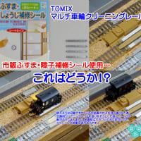 ◆鉄道模型、これはどう?「マルチ車輪クリーニングレール」クリーニングヘッド代替策3