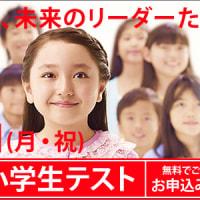 11月3日 全国統一小学生テスト