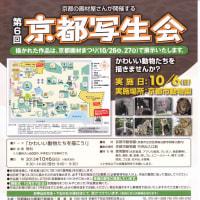 第6回京都写生会  ―京都市動物園―