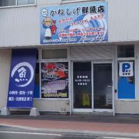 寿都「真ふぐ」利尻「真だら」えりも「松川かれい(昆布〆)」厚岸「活つぶ」!!刺身と手作り干物の専門店「発寒かねしげ鮮魚店」。