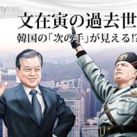 文在寅の過去世 ─韓国の「次の手」が見える!? - 新 過去世物語 人は生まれ変わる  ザ・リバティWeb  クーデターで失脚したが、後にヒトラーの命令によって救出されたムッソリーニ