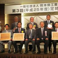 第16回工業大賞の表彰式