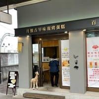 愛知県のダヤンショップ「shop R2」さんにお伺いしました! @nara_mise