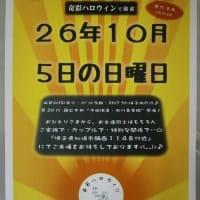 8/8は、奇彩ハロウィン2014ブログ開始の日
