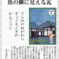 寺の屋根瓦 行基葺きの元興寺/毎日新聞「かるたで知るなら」第17回