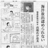海洋放出認められない/福島原発汚染水 日本共産党:高橋氏が追及・・・今日の赤旗記事