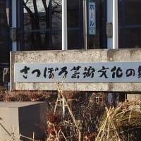 旧北海道厚生年金会館(さっぽろ芸術文化の館)、来春から解体へ