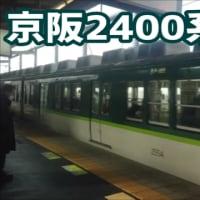 京阪2400系2454F 普通 出町柳行 樟葉→丹波橋 車窓 2019.02.10