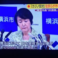 8/23 横浜のカジノについて タケロー 今朝のコメンテーター