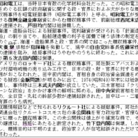 四大疑獄事件(内閣・年代順)の覚え方◇A近現711