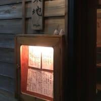 西荻窪ランチ 『葉地』 ・・・ナイスシステム!
