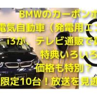 BMWがi3をショップチャンネルで売る!?売れた!