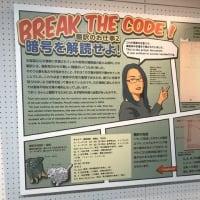 米軍の暗号解読・武蔵野ふるさと歴史館展示