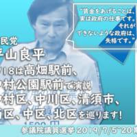 社民党 平山良平候補 7月18日(木)の主な日程