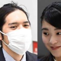 眞子さま結婚会見が〝予定調和〟ではなくなったワケ 秋篠宮殿下が課した「最後の試練」・・悪夢のスタート発表