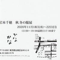 岩本千穂 秋・冬の服展