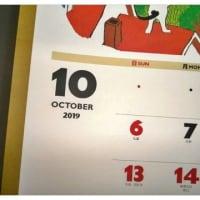 気づいたら10月