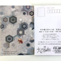 田中先生の展示が開催されます