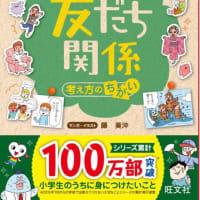 学校では教えてくれない大切なことシリーズ!これは大人も子供も疑問が解決する魔法の本!