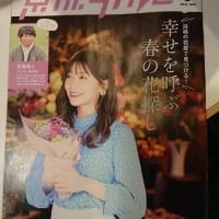 「京成ライン」5月号、Curtain Fig Treeが表紙に。