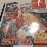 本日のランチは餃子の王将堺筋でんでんタウン店でユッケジャンを。