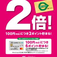 お買い得満載の2020年夏のアルス・ザ・バーゲン開催中!!