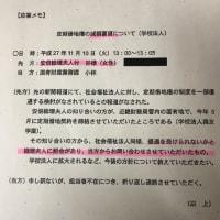 【応答メモ】定期借地権の減額要望について(学校法人)【転載】