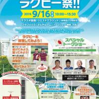 テラスポ鶴舞ラグビー祭