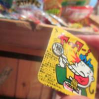 【移転?】西条の駄菓子屋さん居酒屋で駄菓子呑み
