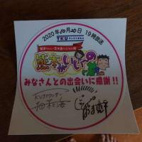 TKU熊本がいい~の 間寛平さんと寺田菜々海さん
