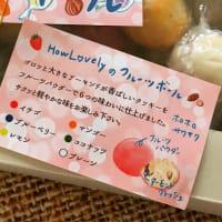 夏のお菓子 フルーツボール