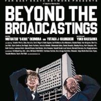FESN待望の最新作にして最終作品「Beyond The Broadcastings」、森田貴宏が思い描くストリートを描ききった「SS-エスエス」が入荷!