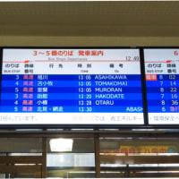 中央バス、札幌‐旭川間の高速バスでスマホ回数券導入