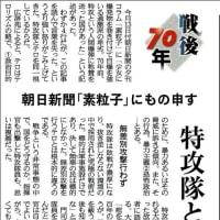 幼稚で愚かな朝日新聞特別編集委員・冨永格