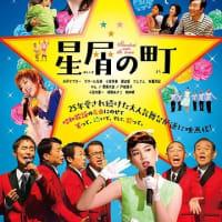 「星屑の町」、懐かしの昭和歌謡とのんの歌!