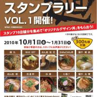 「ハマ麺スタンプラリー VOL.1」 に参加してオリジナル丼をGETしよう!