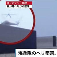 ☆韓国軍のスリオン/マリリオンヘリの事故を振り返る