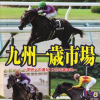 【九州1歳市場2019(Kyusyu Sale、Yearlings)】は明日6/25(火)開催!